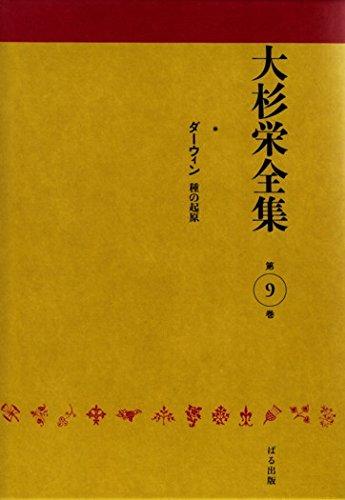 大杉栄全集〈第9巻〉の詳細を見る