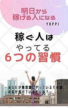 [Yoppi]の稼ぐ人は、やってる!6つの習慣: ~理想の人生を手に入れる、稼げる人になる正しい習慣とは?~