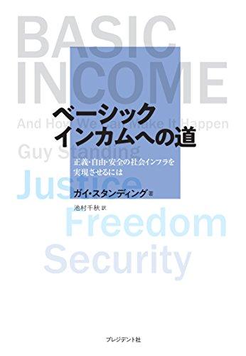 ベーシックインカムへの道 —正義・自由・安全の社会インフラを実現させるには