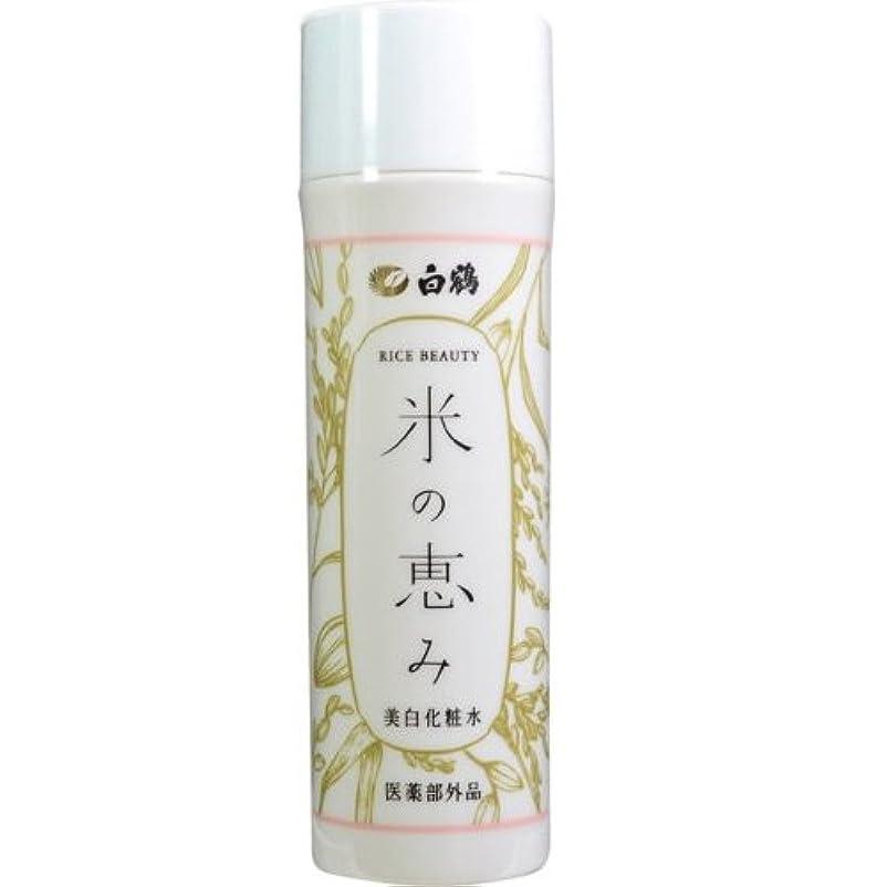 長さボイコット自分ライスビューティー 米の恵み 美白化粧水 150ml 医薬部外品