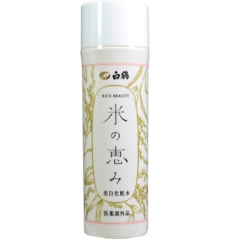 円形の楽観的操作ライスビューティー 米の恵み 美白化粧水 150ml 医薬部外品