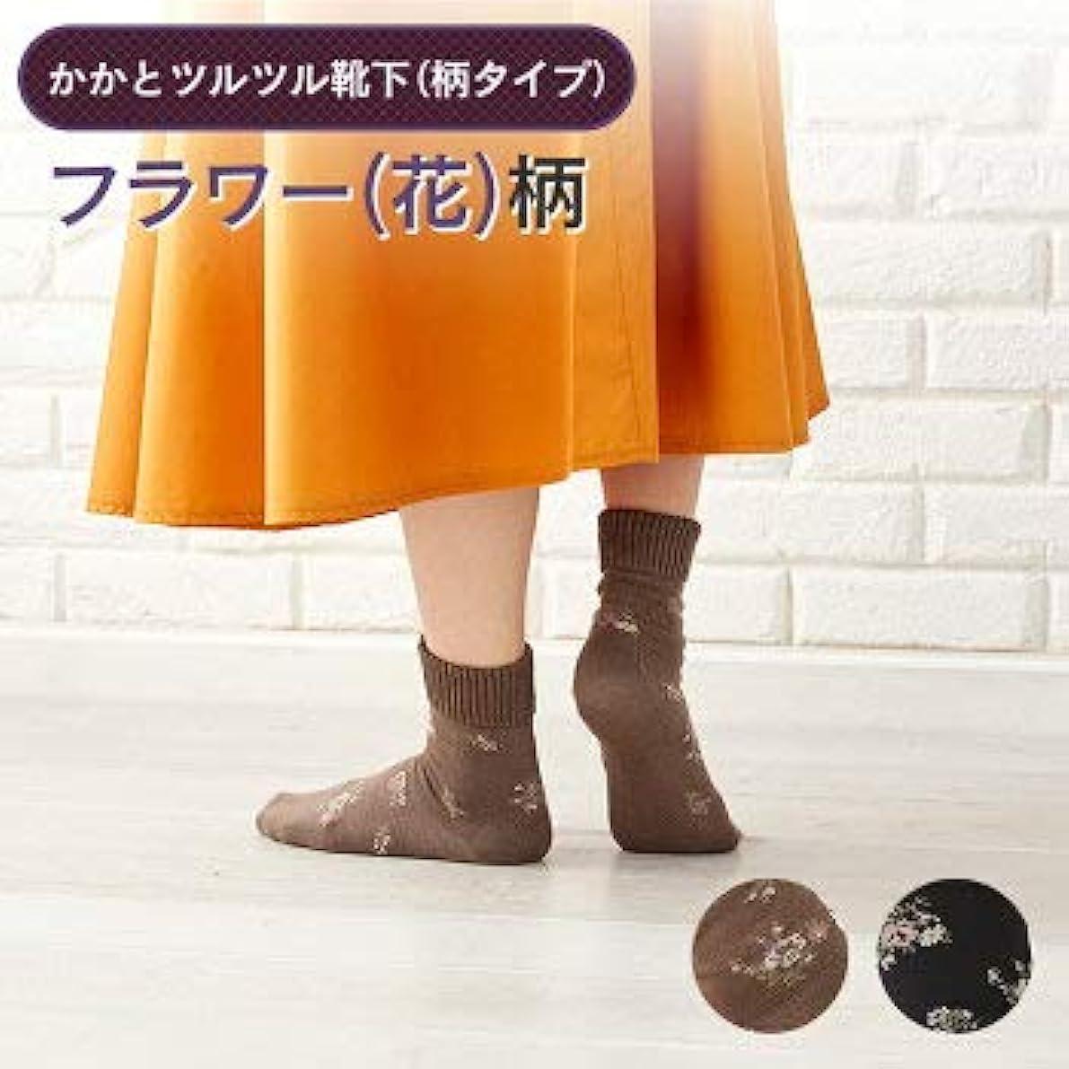 不機嫌そうな病な小数かかと 角質ケア ひび割れ対策 かかとツルツル靴下 花柄 黒 23-25cm 太陽ニット 744