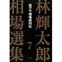 林輝太郎相場選集〈7〉脱アマ相場師列伝 (林輝太郎相場選集 7)