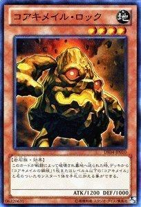 遊戯王カード【コアキメイル・ロック】 DE04-JP010-N ≪デュエリストエディション4 収録≫