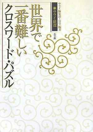 サライ厳選 世界で一番難しいクロスワード・パズル (サライBOOKS)