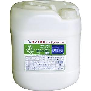 AZ(エーゼット) ハンドクリーナー 洗いま専科 20kg アロエ・スクラブ 配合 手肌に優しい〔手洗い洗剤〕(999)