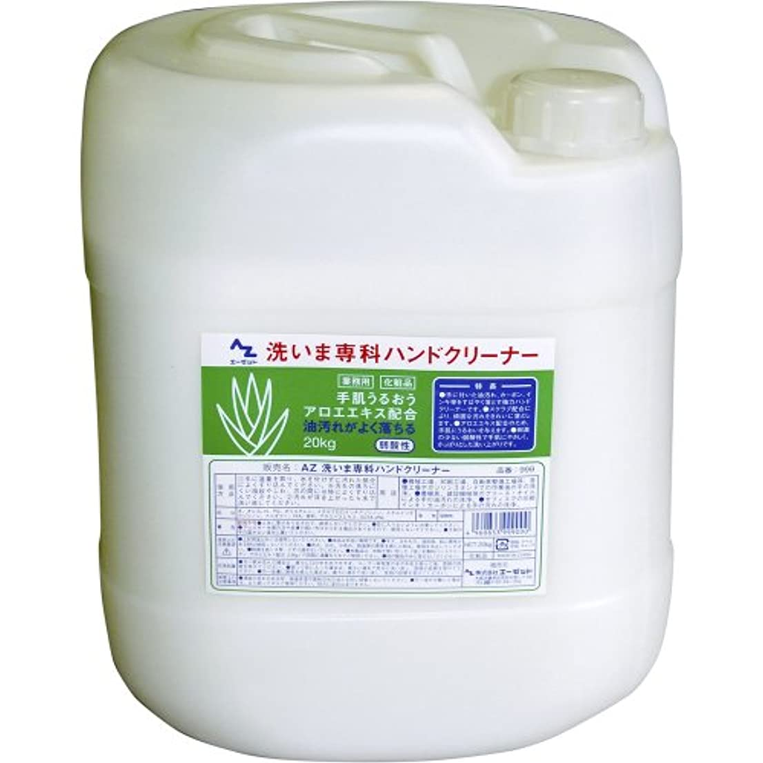 空気溶けた人工的なAZ(エーゼット) ハンドクリーナー 洗いま専科 20kg アロエ?スクラブ 配合 手肌に優しい〔手洗い洗剤〕(999)