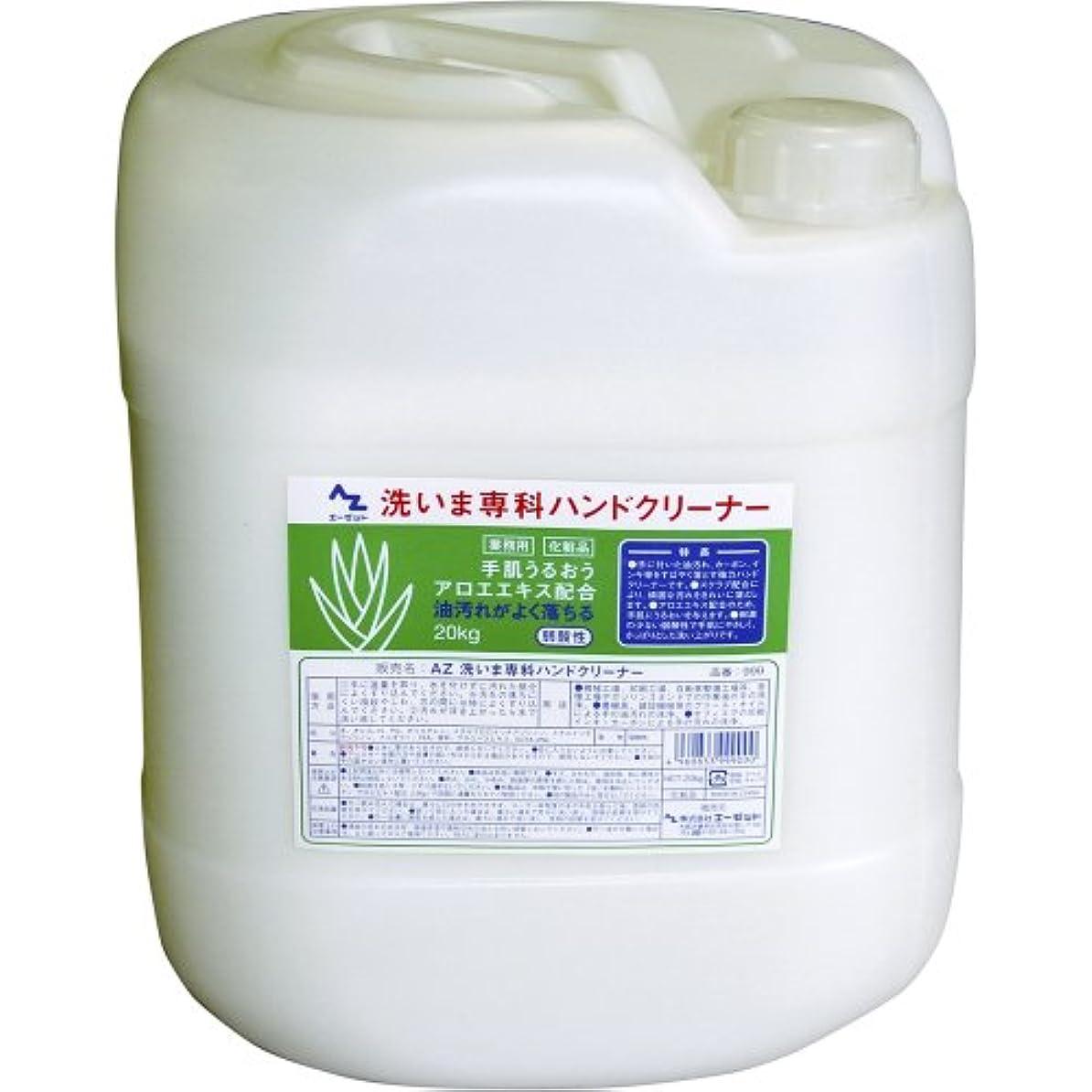 開梱歌従事したAZ(エーゼット) ハンドクリーナー 洗いま専科 20kg アロエ?スクラブ 配合 手肌に優しい〔手洗い洗剤〕(999)