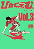 ひゃくえむ。 コミック 1-3巻セット