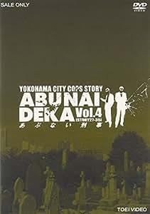 あぶない刑事 VOL.4 [DVD]