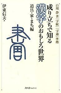 成り立ちで知る漢字のおもしろ世界 6巻 表紙画像