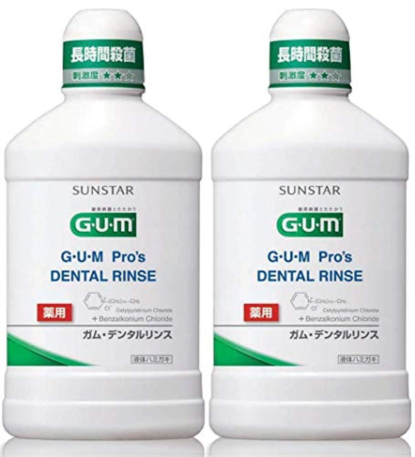エンゲージメント重なる野心薬用サンスター GUM Pro's デンタルリンス レギュラー 1本(500ml) 液体歯磨き× 2本