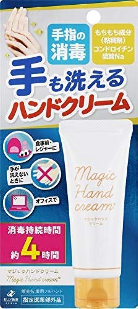 広い微弱訴えるゼリア新薬工業 マジックハンドクリーム 40g × 60個セット