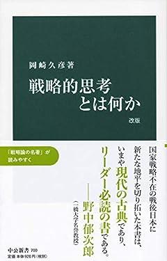 戦略的思考とは何か 改版 (中公新書 700)