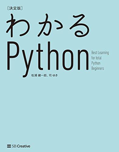わかるPython[決定版]
