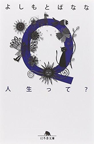 Q人生って? (幻冬舎文庫)の詳細を見る