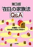 「在日」の家族法Q&A