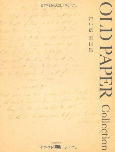 古い紙 素材集 OLD PAPER Collectionの詳細を見る