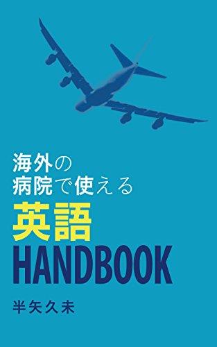 海外の病院で使える英語HANDBOOK