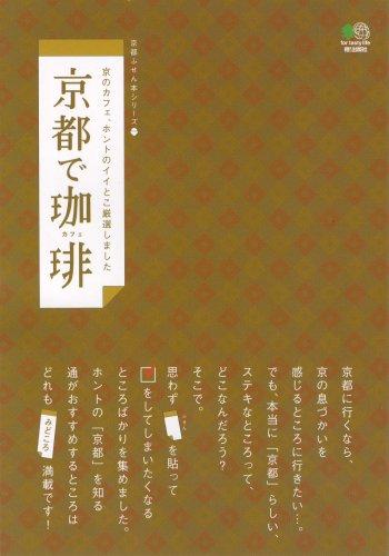 京都で珈琲―京のカフェ、ホントのイイとこ厳選しました (京都ふせん本シリーズ)の詳細を見る