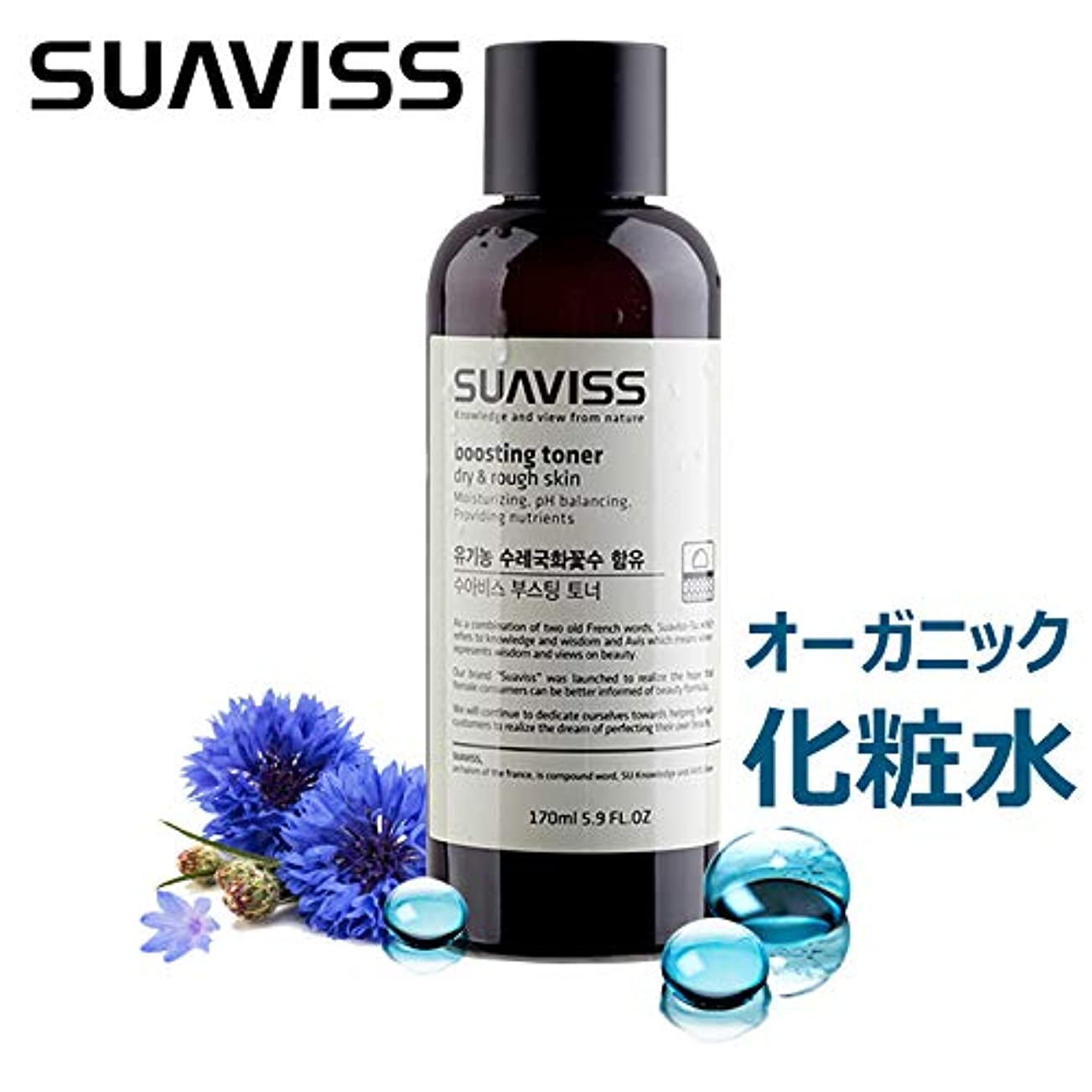 見ました見捨てられた別々にスアビス/ブースティング/化粧水 水分 供給 栄養 供給 オーガニック 化粧品 韓国コスメ 乾燥肌用