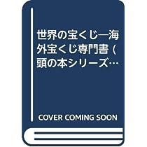 世界の宝くじ―海外宝くじ専門書 (頭の本シリーズ (No.3))