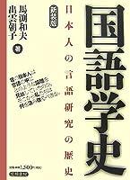 国語学史―日本人の言語研究の歴史