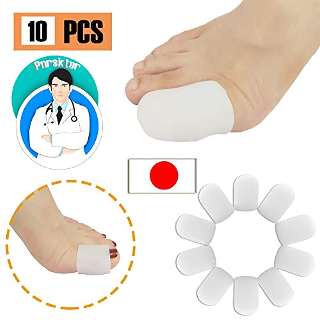 承認接続された記者ジェル 足指 足の親指 キャップ プロテクター スリーブ 新素材 水疱 ハンマートゥ 陥入爪 爪損傷 摩擦疼痛などの緩和 (足の親指用)(10個入り)