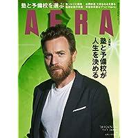 AERA (アエラ) 2018年 9/24 号 [雑誌]