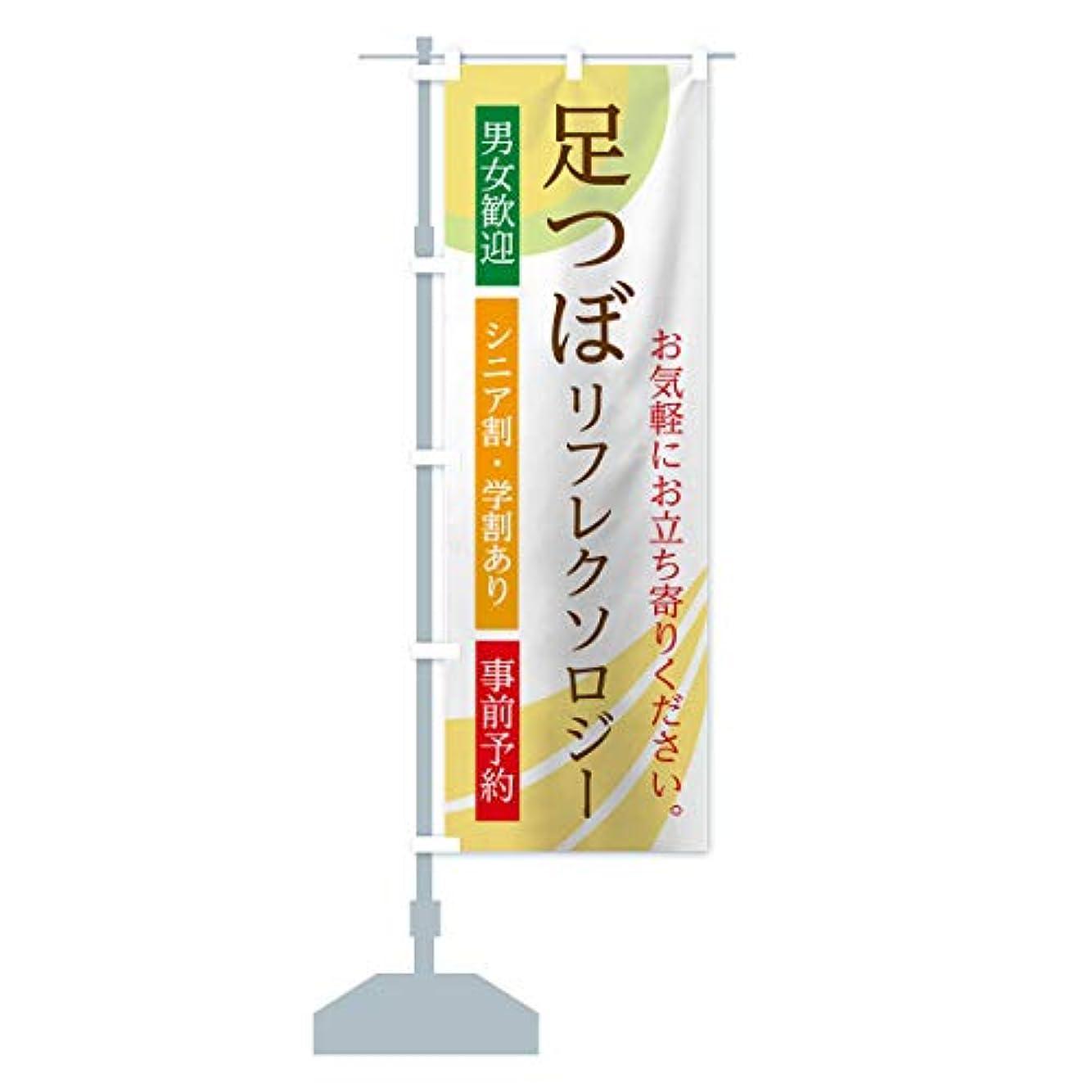 女の子学生レトルト足つぼリフレクソロジー のぼり旗(レギュラー60x180cm 左チチ 標準)