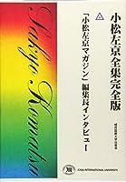 「小松左京マガジン」編集長インタビュー 小松左京全集完全版49