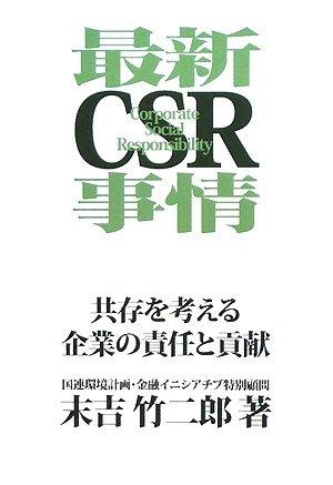 最新CSR事情―共存を考える企業の責任と貢献の詳細を見る