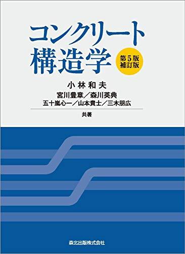 [画像:コンクリート構造学(第5版・補訂版)]