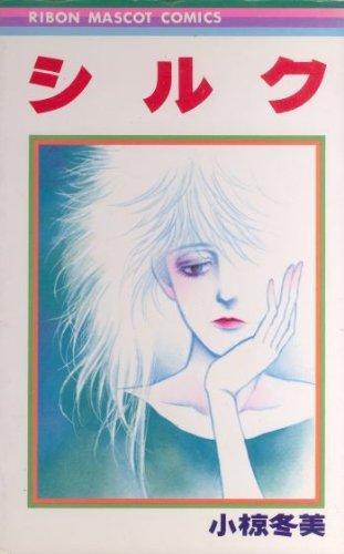 シルク (りぼんマスコットコミックス)