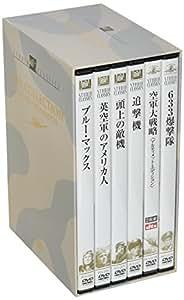 スタジオ・クラシック・シリーズ 空の戦いBOX [DVD]
