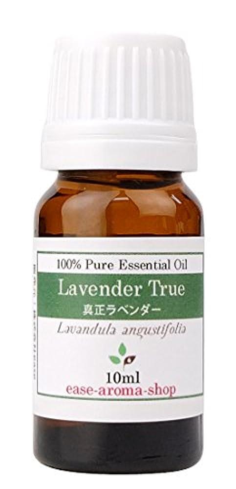 有毒な国内のあたたかいease アロマオイル エッセンシャルオイル オーガニック 真正ラベンダー 10ml  AEAJ認定精油