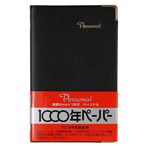 アピカ カバーノート パーソナル 6mm横罫 手帳 NY54K 黒