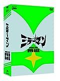 ミラーマン DVD-BOX[DVD]