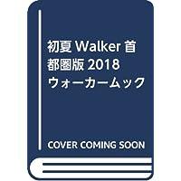 初夏Walker首都圏版2018 ウォーカームック