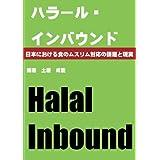 ハラール・インバウンド - 日本における食のムスリム対応の課題と現実 (MyISBN - デザインエッグ社)