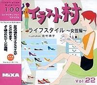 イラスト村 Vol.22 ライフスタイル 女性編