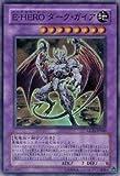 遊戯王OCG E-HERO ダーク・ガイア スーパーレア GLAS-JP040-SR