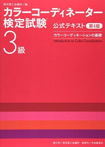 カラーコーディネーションの基礎―カラーコーディネーター検定試験3級公式テキスト〈第4版〉