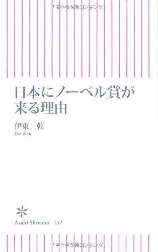 日本にノーベル賞が来る理由 (朝日新書)の詳細を見る
