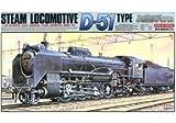 マイクロエース 1/50 蒸気機関車 D51