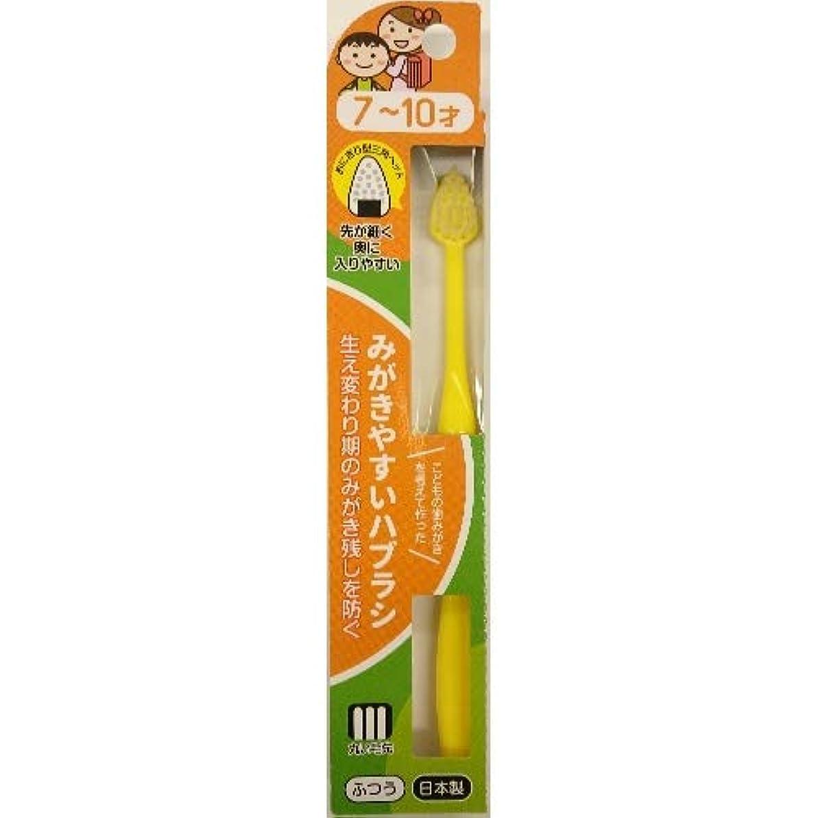部屋を掃除する分ワーカーライフレンジ LT-39 みがきやすいハブラシ 7~10才 ふつう 1本入