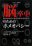 脳卒中のためのホメオパシー (ホメオパシー海外選書)