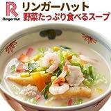 【期間限定】リンガーハット野菜たっぷり食べるスープ8食