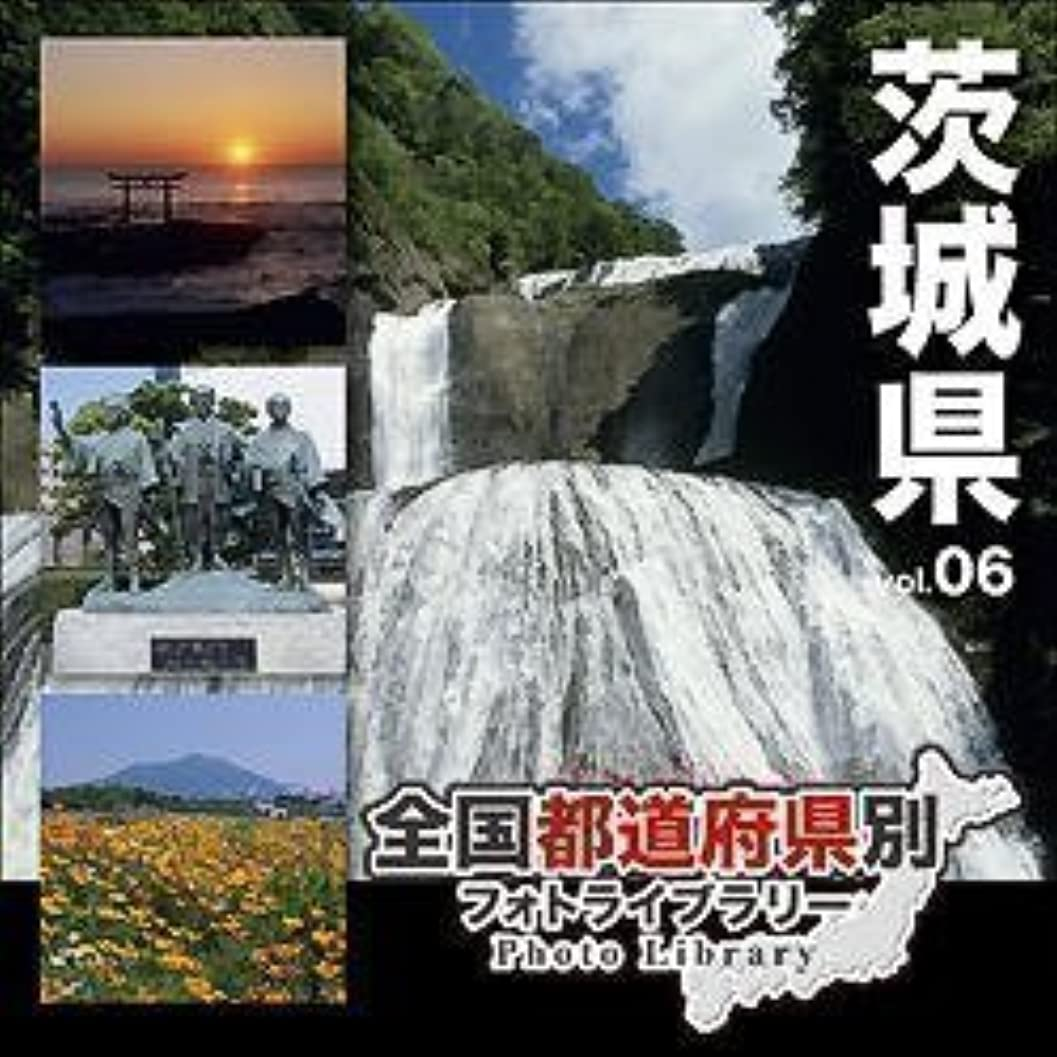 壊れた独占命令全国都道府県別フォトライブラリー Vol.06 茨城県