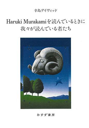 Haruki Murakamiを読んでいるときに我々が読んで...